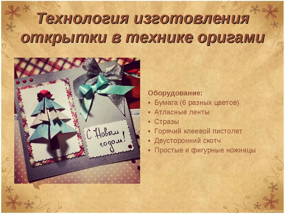 Технология изготовления открытки в технике оригами Оборудование: • Бумага (6...