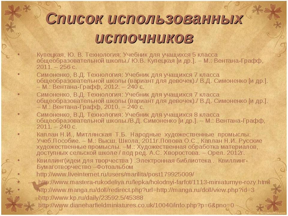 Список использованных источников Купецкая, Ю. В. Технология: Учебник для учащ...