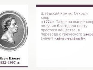 Шведский химик. Открыл хлор в 1774 г. Такое название хлор получил благодаря ц