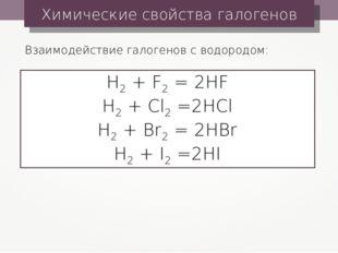 Химические свойства галогенов Взаимодействие галогенов с водородом: Н2 + F2 =