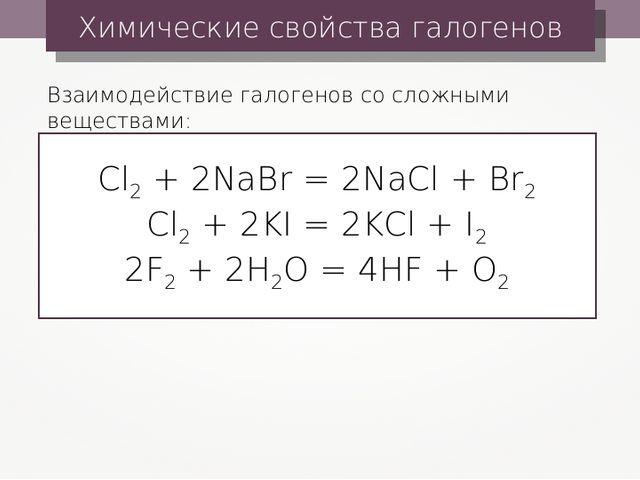 Химические свойства галогенов Взаимодействие галогенов со сложными веществами...