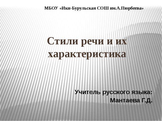 Стили речи и их характеристика Учитель русского языка: Мантаева Г.Д. МБОУ «Ик...