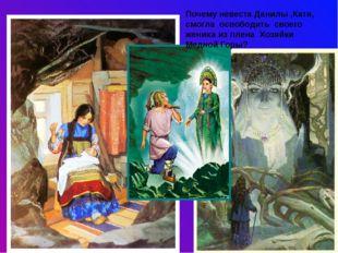Почему невеста Данилы ,Катя, смогла освободить своего жениха из плена Хозяйк