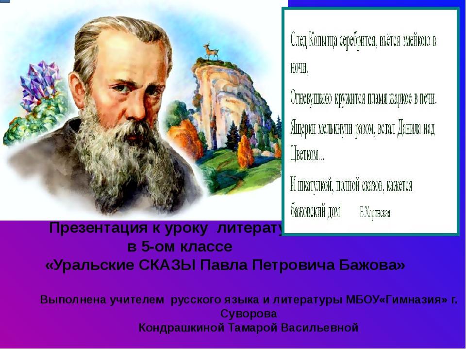 Презентация к уроку литературы в 5-ом классе «Уральские СКАЗЫ Павла Петрович...