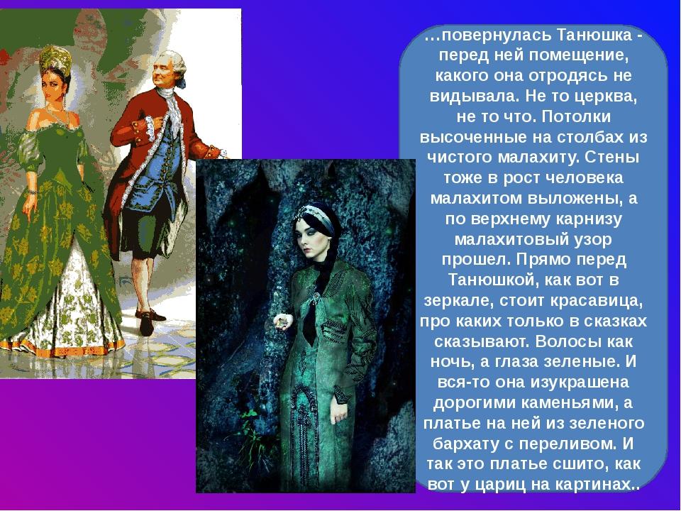 …повернулась Танюшка - перед ней помещение, какого она отродясь не видывала....