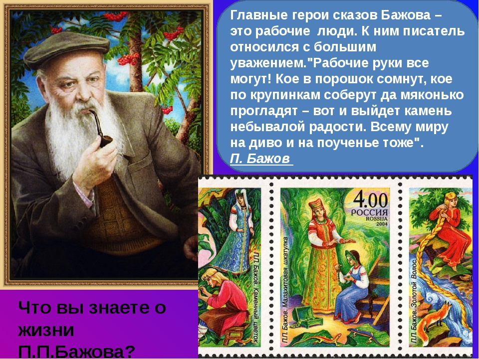 Главные герои сказов Бажова – это рабочие люди. К ним писатель относился с б...