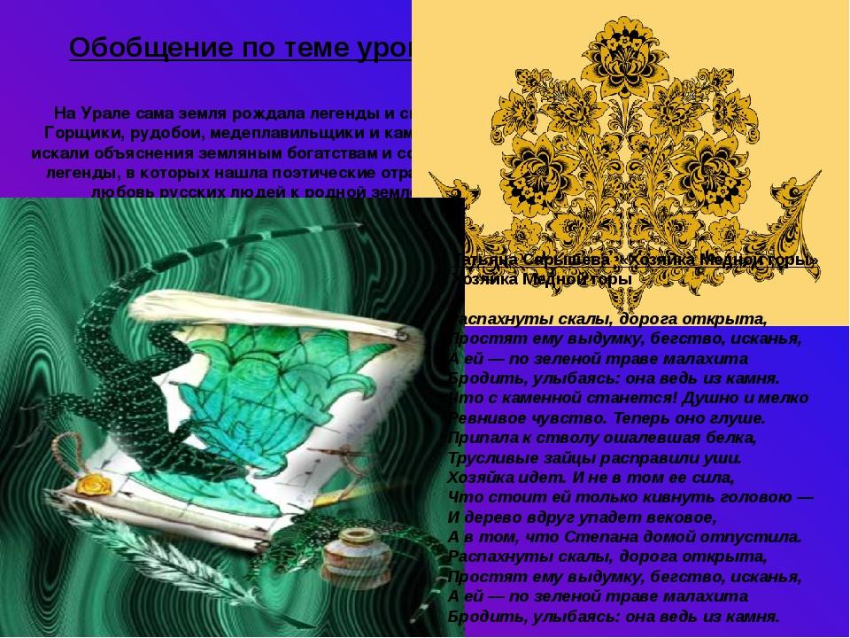 Обобщение по теме урока: На Урале сама земля рождала легенды и сказки. Горщик...
