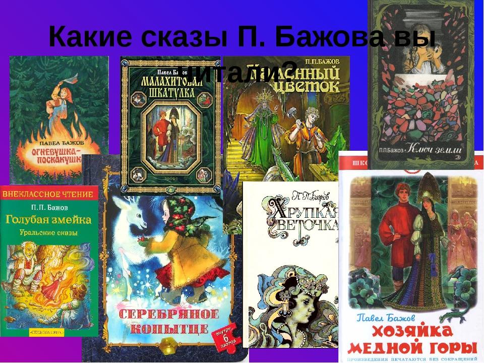 Какие сказы П. Бажова вы читали?