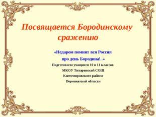 Посвящается Бородинскому сражению «Недаром помнит вся Россия про день Бородин
