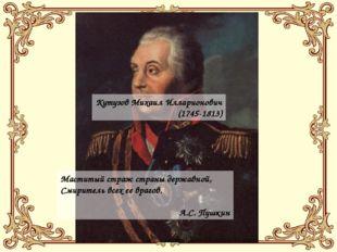 Кутузов Михаил Илларионович (1745-1813) Маститый страж страны державной, Смир