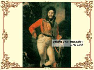 Давыдов Денис Васильевич (1781-1839)