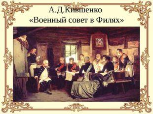 А.Д.Кившенко «Военный совет в Филях»