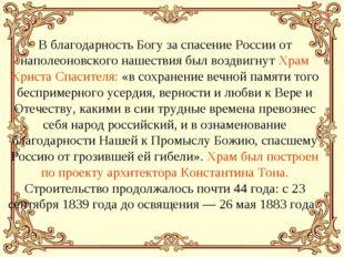В благодарность Богу за спасение России от наполеоновского нашествия был воз