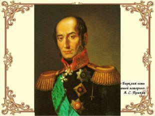 Барклай-де-Толли Михаил Богданович (1761-1818) «Стоическое лицо Барклая есть