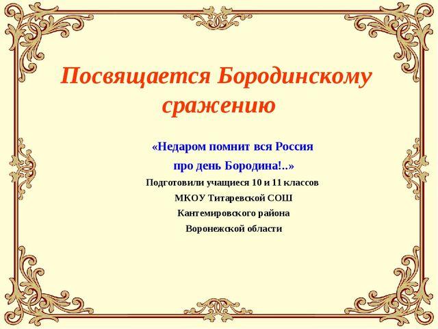 Посвящается Бородинскому сражению «Недаром помнит вся Россия про день Бородин...