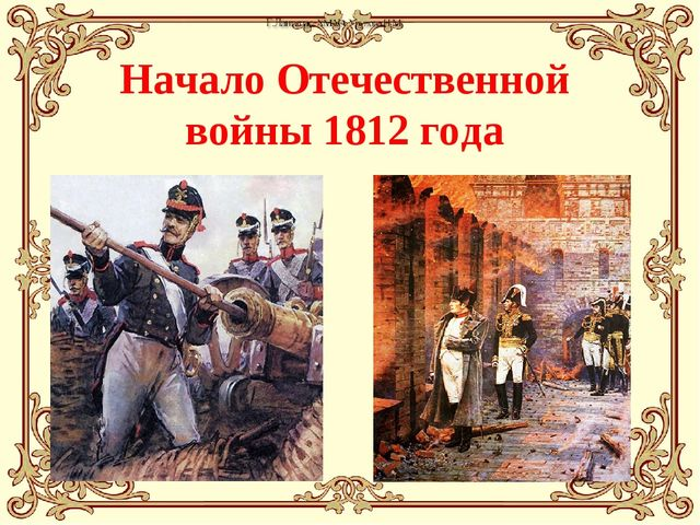 Начало Отечественной войны 1812 года