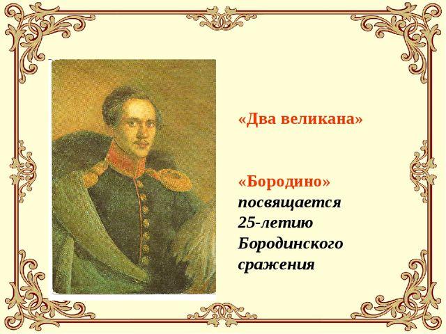 «Два великана» «Бородино» посвящается 25-летию Бородинского сражения