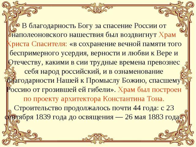 В благодарность Богу за спасение России от наполеоновского нашествия был воз...