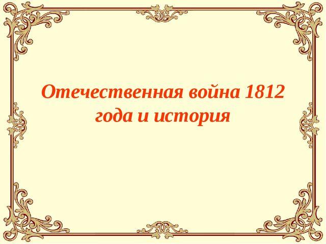 Отечественная война 1812 года и история