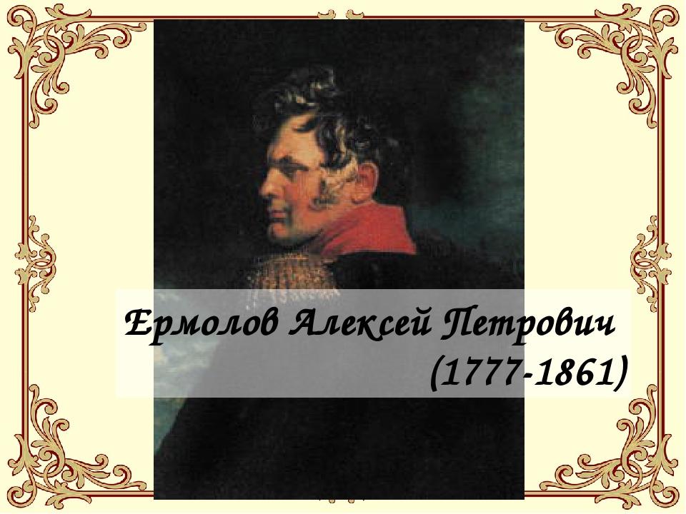 Ермолов Алексей Петрович (1777-1861)