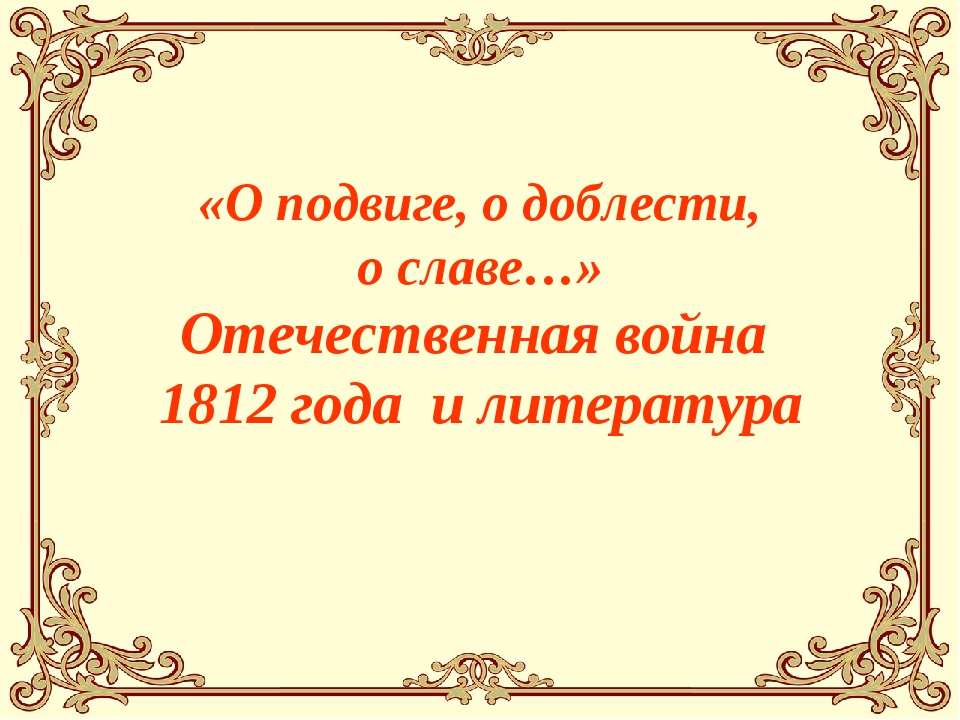 «О подвиге, о доблести, о славе…» Отечественная война 1812 года и литература