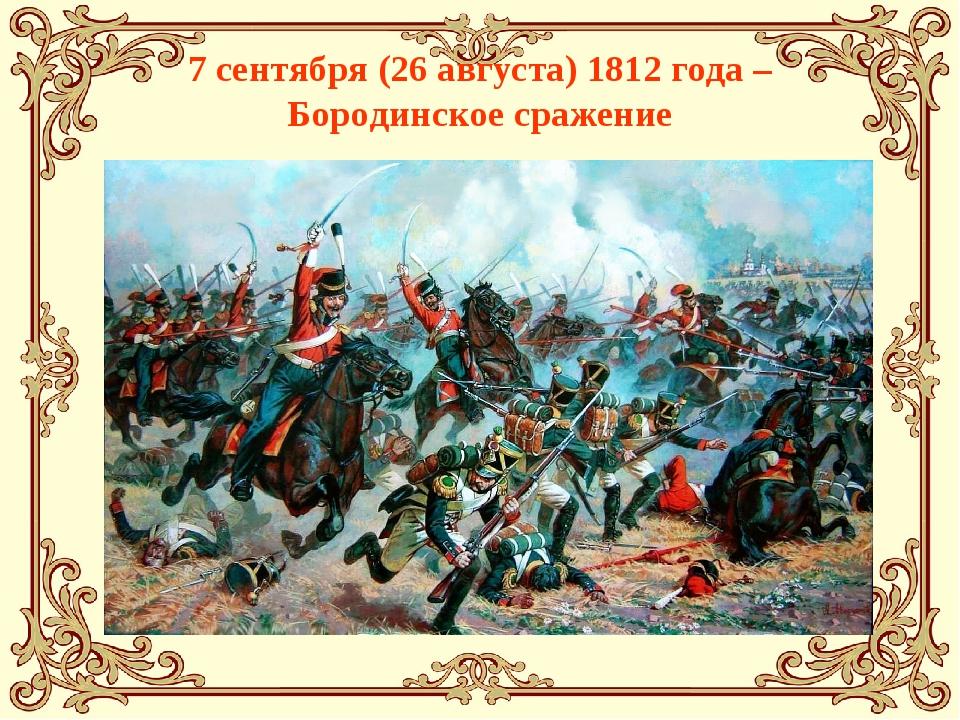 7 сентября (26 августа) 1812 года – Бородинское сражение