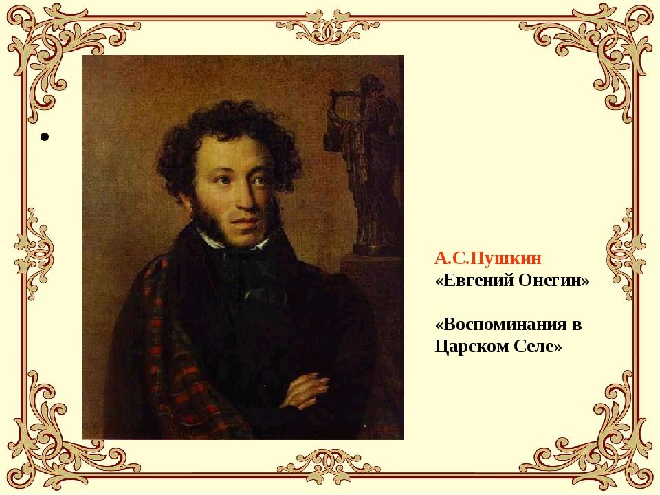 А.С.Пушкин «Евгений Онегин» «Воспоминания в Царском Селе»