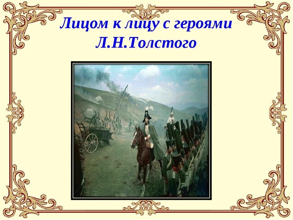 Лицом к лицу с героями Л.Н.Толстого