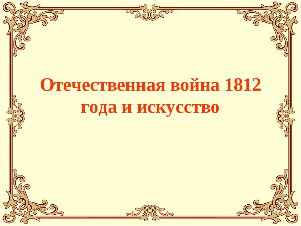 Отечественная война 1812 года и искусство