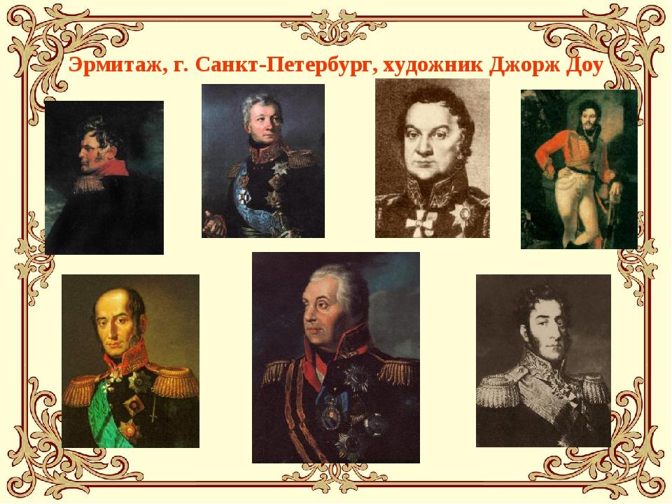 Эрмитаж, г. Санкт-Петербург, художник Джорж Доу