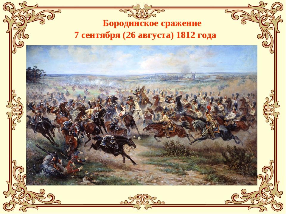 Бородинское сражение 7 сентября (26 августа) 1812 года