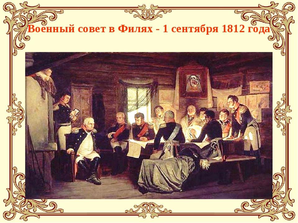 Военный совет в Филях - 1 сентября 1812 года