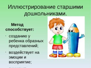 Иллюстрирование старшими дошкольниками. Метод способствует: созданию у ребенк