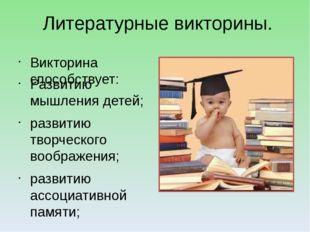 Литературные викторины. Викторина способствует: Развитию мышления детей; раз