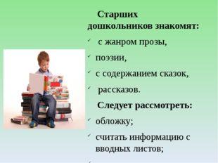 Старших дошкольников знакомят: с жанром прозы, поэзии, с содержанием сказок,