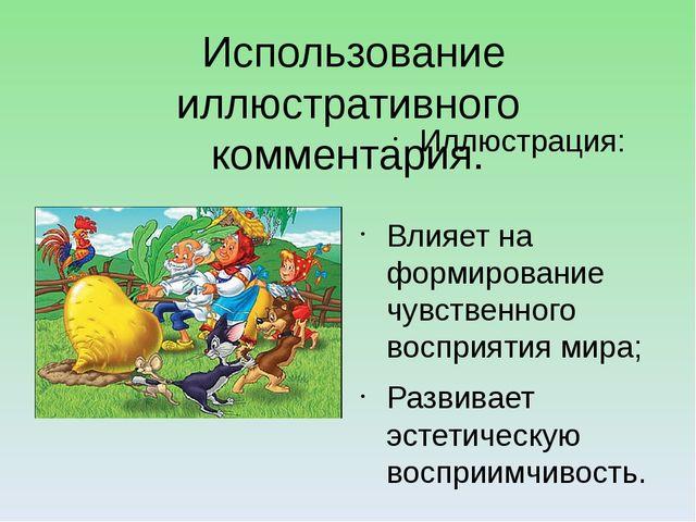 Использование иллюстративного комментария. Иллюстрация: Влияет на формирован...