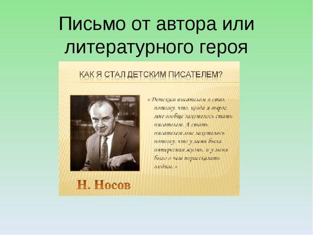Письмо от автора или литературного героя