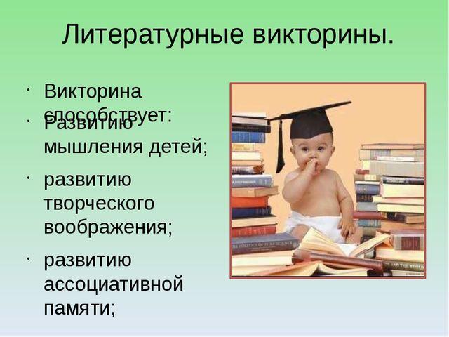 Литературные викторины. Викторина способствует: Развитию мышления детей; раз...