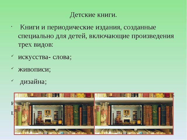 Детские книги. Книги и периодические издания, созданные специально для детей...