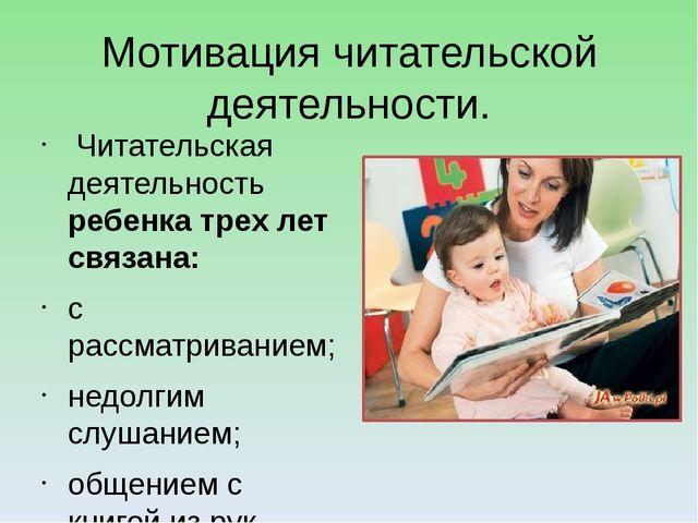 Мотивация читательской деятельности. Читательская деятельность ребенка трех л...