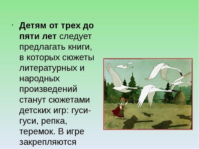 Детям от трех до пяти лет следует предлагать книги, в которых сюжеты литерат...
