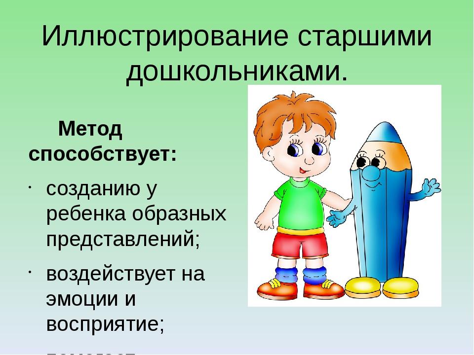 Иллюстрирование старшими дошкольниками. Метод способствует: созданию у ребенк...