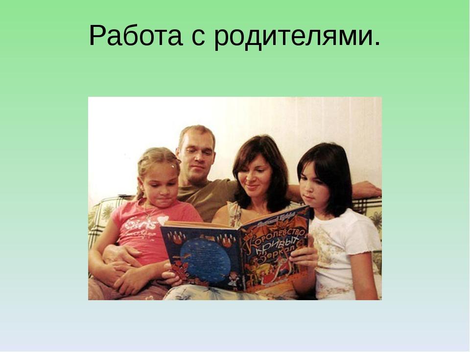 Работа с родителями.