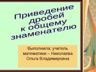 Выполнила: учитель математики – Николаева Ольга Владимировна
