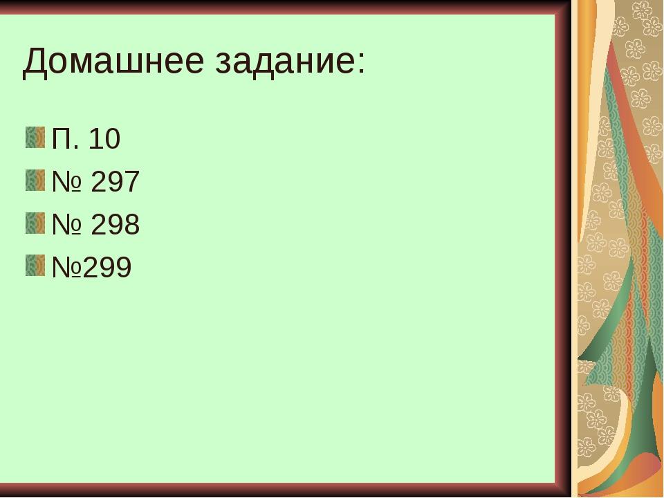 Домашнее задание: П. 10 № 297 № 298 №299