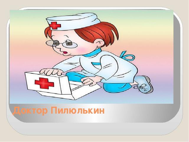 Доктор Пилюлькин