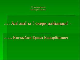"""Сұлутор ауылы №38 орта мектеп пәні :"""" Алғашқы әскери дайындық """" мұғалімі:Кис"""