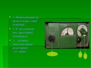 1. Микроамперметр межелі жарығының тумблері; 2. Көрсеткіштер шығарылымның ба