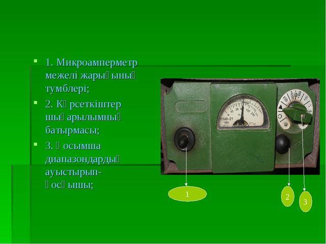1. Микроамперметр межелі жарығының тумблері; 2. Көрсеткіштер шығарылымның ба...
