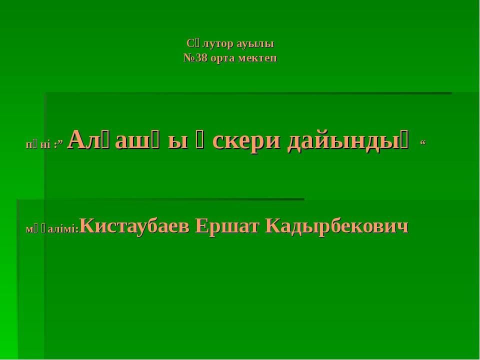 """Сұлутор ауылы №38 орта мектеп пәні :"""" Алғашқы әскери дайындық """" мұғалімі:Кис..."""
